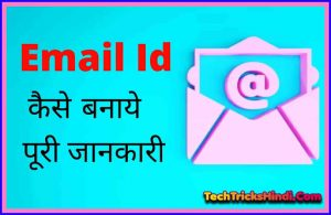 Email id kaise banaye in Hindi