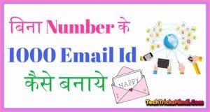 Bina Number Ke Unlimited Email id Kaise Banaye