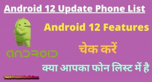 Android 12 update, Features, Device list