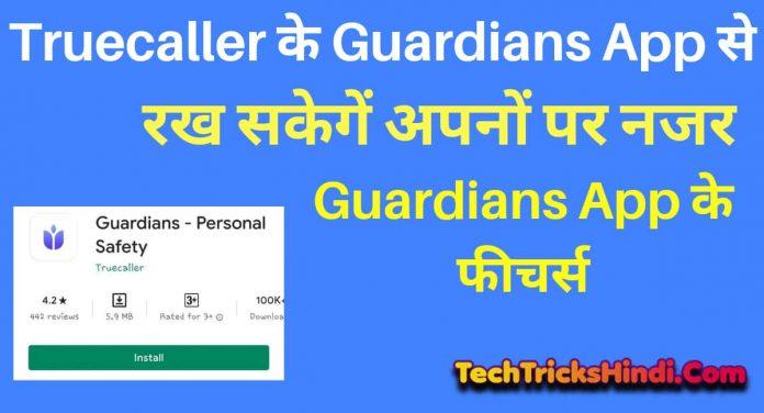Gaurdians app kya hai